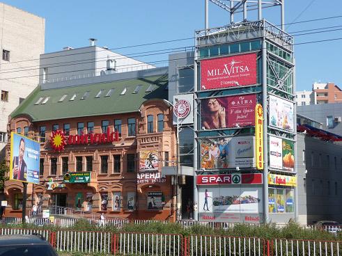 Obchodné centrum Miriada Dnepropetrovsk Ukrajina
